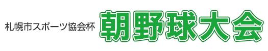 札幌市スポーツ協会杯 朝野球大会|一般財団法人札幌市スポーツ協会