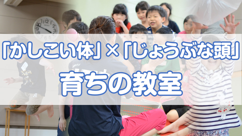 「かしこい体」×「じょうぶな頭」育ちの教室