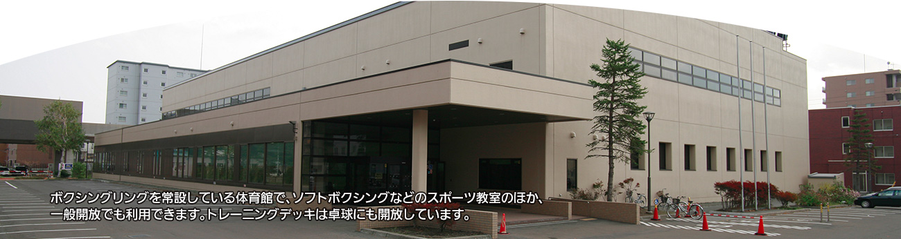 札幌市北区体育館の画像
