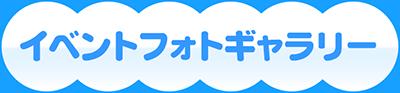 イベントフォトギャラリー|一般財団法人札幌市スポーツ協会