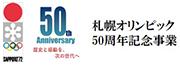 札幌オリンピック50周年記念事業