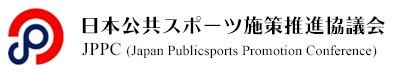 JPPC 日本公共スポーツ施策推進協議会