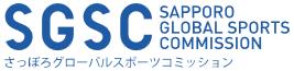 SGSC さっぽろグローバルスポーツコミッション