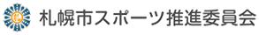 札幌市スポーツ推進委員会