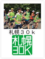 札幌30K