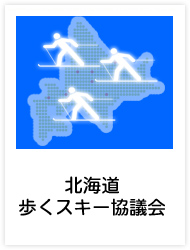 北海道歩くスキー協議会