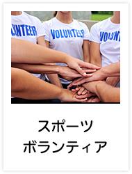 スポーツボランティア